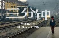 """Phim ngắn Tết – """"3 Phút"""" được quay bằng iPhone X của Apple"""