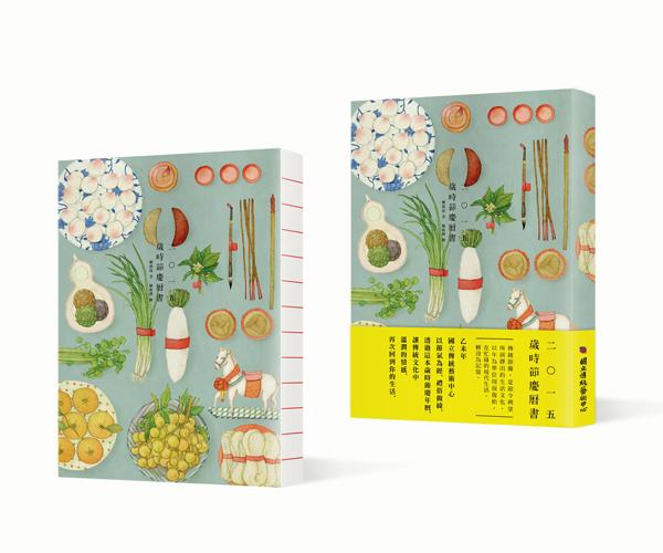 Times and Seasons : 歲時節慶曆書 by di-chun chen & whooli chen