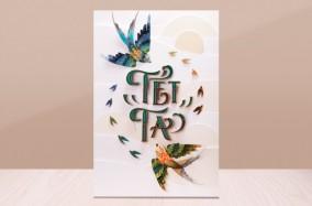 """""""Tet Ta Poster – Paper Craft"""", Một dự án thiết kế đầy cảm hứng từ Ton Bui"""
